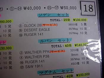 2009-06-06_18-45-04.JPG