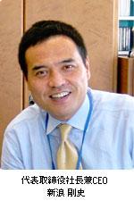 代表取締役 社長兼CEO 新浪 剛史