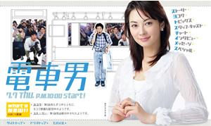 電車男-ドラマ