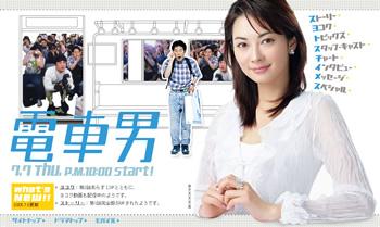 電車男ドラマ