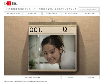 小西真奈美10月3日