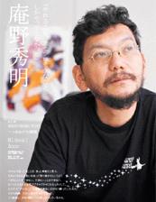 R25:庵野秀明