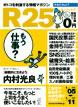 r25no75.jpg