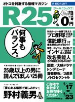 R250916