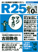r25no80.jpg