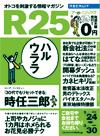 r25no86.jpg
