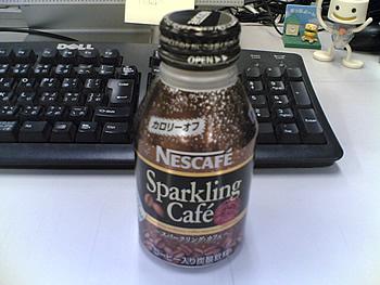 スパークリング・カフェ