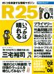 r25no95