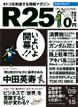 r25no96