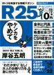 r25no97