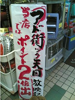 nakanobu-kanban.jpg