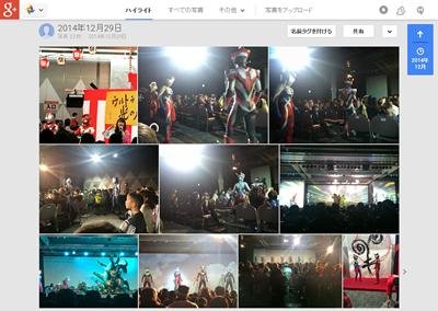 google+photo