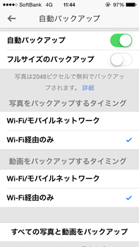 google+setting