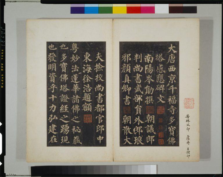 千福寺多宝塔碑(宋拓) – 東京国立博物館